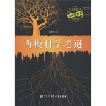 高纬度科普:两极科学之谜位梦华9787500086789中国大百科全书出版社