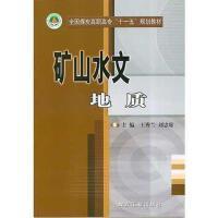 【二手旧书8成新】矿山水文地质王秀兰9787502031244煤炭工业出版社