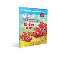 迪士尼英语分级读物第1级:海底总动员 最棒的爸爸