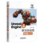 Unreal Engine 4�W����T:快速入�T