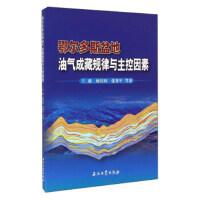 鄂尔多斯盆地油气成藏规律与主控因素 9787518311972
