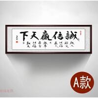 中式装饰画诚信赢天下实木有框装裱书法字画办公会议室墙挂画新款 高30*宽90(厘米) 实木框+油画布画芯+有机玻