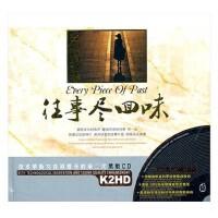 原装正版 经典唱片 黑胶CD 往事尽回味经典情歌集CD1*2 黑胶