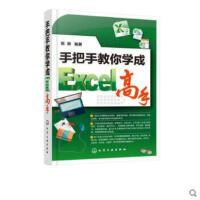 正版现货2K 手把手教你学成Excel高手 陈静 9787122327888 化学工业出版社