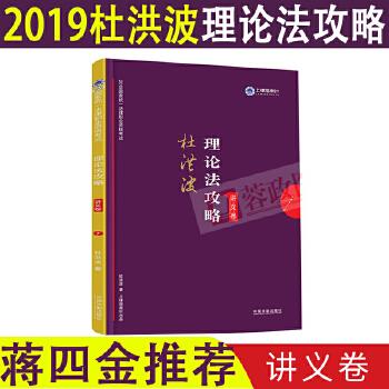 2019国家统一法律职业资格考试:杜洪波理论法攻略   讲义卷