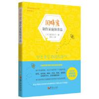 【正版直发】用蜂蜜制作家庭保养品 作者:(日)前田京子 者:梁华 9787508096209 华夏出版社