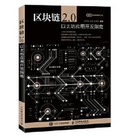 区块链2 0 以太坊应用开发指南赵其刚 陆斌 赵其国人民邮电出版社9787115484833