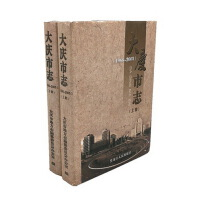 大庆市志1986-2005(上下) 黑龙江人民出版社 2014版