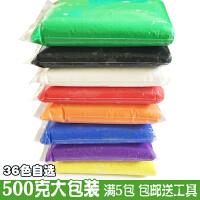 太空泥超轻粘土500克大包装超轻黏土36色套装3d儿童彩泥套装儿童
