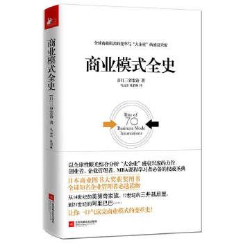 商业模式全史(pdf+txt+epub+azw3+mobi电子书在线阅读下载)