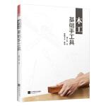 木工基础手工具(零基础微木工全书,全图解实操教程,适合DIY爱好者、初学者、亲子家庭打造木作小件)