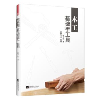 木工基础手工具(零基础微木工全书,全图解实操教程,适合DIY爱好者、初学者、亲子家庭打造木作小件) 10余种木工手工具图解、选材与取料方法分析、3种基本榫接技法展示、木工成品制作流程示范,300余张插图和细节解析,让你看得懂、学得快的木工手工书!