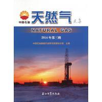 天然气文集 刘玉章 9787518304172 石油工业出版社【直发】 达额立减 闪电发货 80%城市次日达!