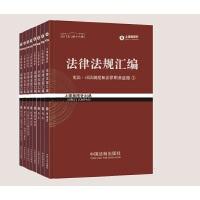 指南针法律法规汇编2017 2017年司法考试指南针法律法规汇编(全8册)指南针法条攻略