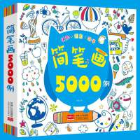 简笔画5000例一本就够 儿童绘画大全0-3-6-7-8-9-10-12岁 幼儿园学画画教材书启蒙入门 幼师培训教材