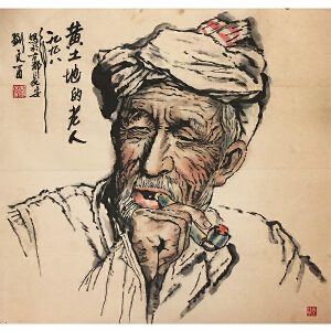 刘文西《人物黄土地老人1》著名画家
