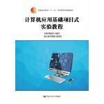 【正版直发】计算机应用基础项目式实验教程 黄建琼,叶福兰 9787300211497 中国人民大学出版社