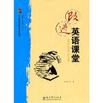 【新书店正版】改进英语课堂胡庆芳9787504155610教育科学出版社