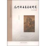 范仲淹忧患意识研究 牟永生 南京大学出版社 9787305103094