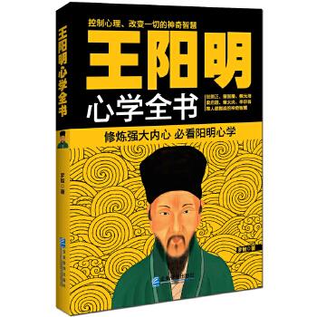 王阳明心学全书(pdf+txt+epub+azw3+mobi电子书在线阅读下载)