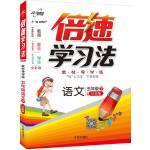 17春 倍速学习法五年级语文―江苏版(下)
