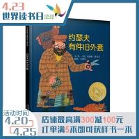【官方直营】约瑟夫有件旧外套小学幼儿园推荐绘本激发孩子们的创造力塑造孩子们正确的价值观丰富孩子们的精神世界启发绘本