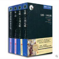 正版 安娜卡列尼娜(上下册)复活 福尔摩斯探案全集 全套装4册 中英文对照书籍 英汉双语读物 世界经典文学名著 青少年