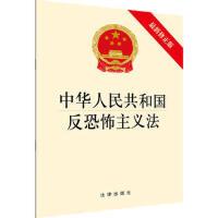 中华人民共和国反恐怖主义法(*修订版)