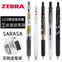 5支组合套装日本ZEBRA斑马JJ15按动中性笔限量版简约学生用笔芯0.5黑色考试专用水笔签字笔精美文具送笔袋