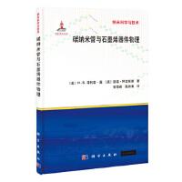碳纳米管与石墨烯器件物理(美)黄,郭雪峰,张洪涛科学出版社9787030390554