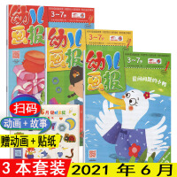 现货】幼儿画报杂志2021年6月3-6岁育儿早教游戏手工睡前故事儿童绘本亲子共读智力开发