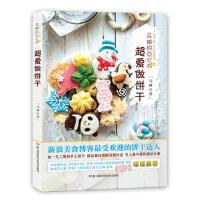 封面有磨痕-马琳的点心书 超爱做饼干(双封面版本发货) 马琳 9787535781352 湖南科技出版社 正品 知礼图