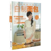 现货 二狗妈妈的小厨房之自制面包 乖乖与臭臭的妈编著 辽宁科学技术出版社