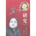 莫言研究陈晓明9787508073477华夏出版社