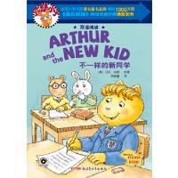 亚瑟小子双语阅读系列 不一样的新同学 马克布朗 新疆青少年出版社 9787551526890