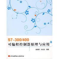 S7-300-400可�程控制器原理�c��用崔�S群、�O�⒎ū本┖娇蘸教齑�W出版社