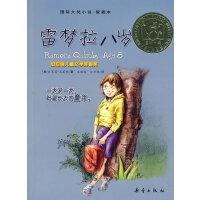 国际大奖小说――雷梦拉八岁