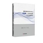 雾霾污染的经济分析与京津冀三方联动治理合作机制研究