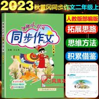黄冈小状元同步作文二年级下 册人教版部编版2020春