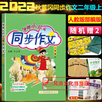 黄冈小状元同步作文二年级下册人教版部编版2021春