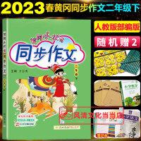 黄冈小状元同步作文二年级上册人教版部编版2021秋
