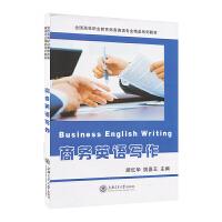 商务英语写作 上海交通大学出版社