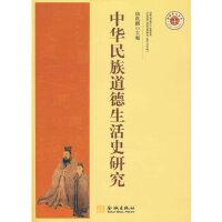 【二手原版9成新】中华民族道德生活史研究,唐凯麟,金城出版社,9787802511392