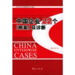 """【包邮】中国企业22个""""病案""""及诊断 王革非 华夏出版社 9787508028460"""