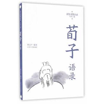 荀子语录巩宝平9787560755236山东大学出版社 新书店购书无忧有保障!