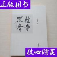 [二手旧书9成新]往事沉香【内页无勾画 品佳】 /周鹤鸣 浙江工商?