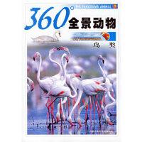 【新书店正品包邮】360度全景动物:鸟类 《360度全景动物》编写组 内蒙古少儿出版社 9787531220275