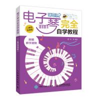 正版书籍 电子琴完全自学教程 二维码视频版 张瑶 电子琴自学教程电子琴入门教程电子琴曲谱电子琴演奏基