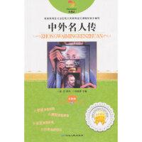 [二手9成新]金色童年阅读熟悉-中外名人传注音版张长春9787544911283延边人民出版社