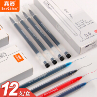 真彩直液式全针管中性笔0.5mm水笔黑色书写考试专用笔签字笔学生